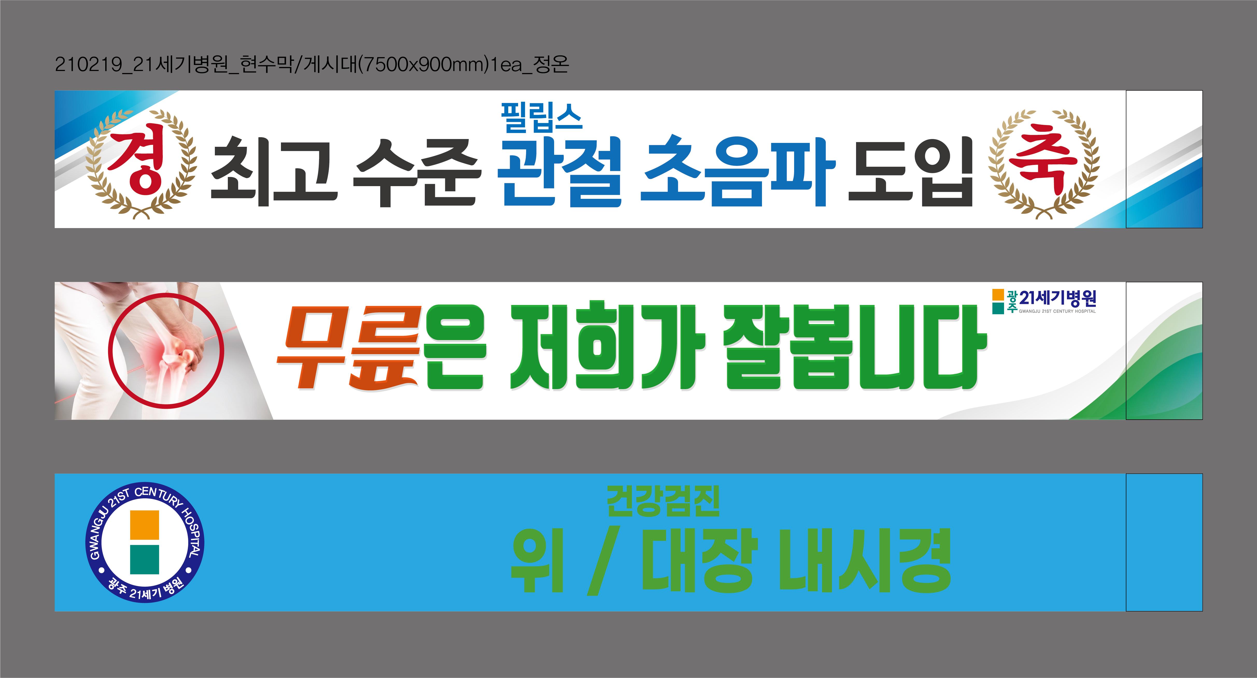 210219_21세기병원_현수막