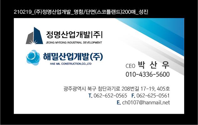 210219_해밀산업개발_명함