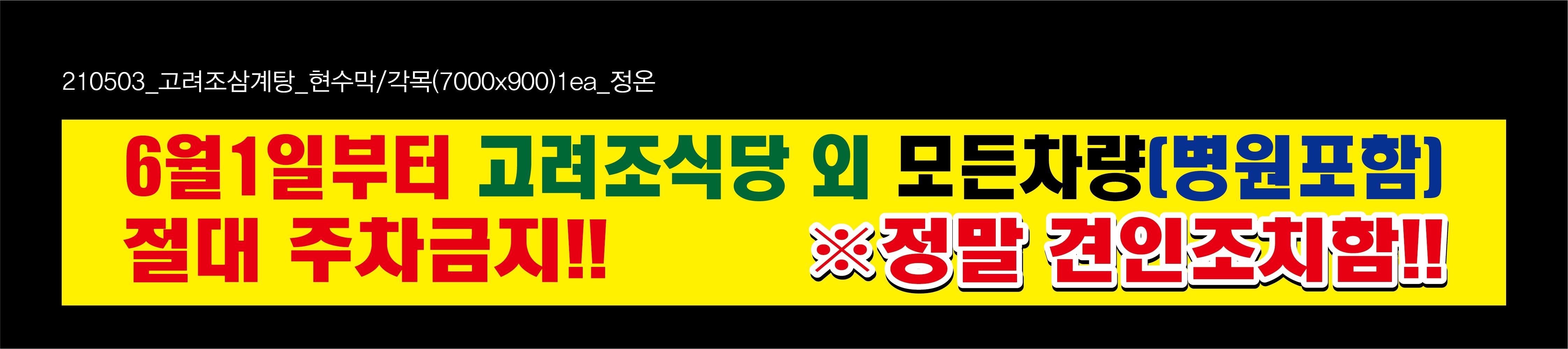 210503_고려조삼계탕_현수막
