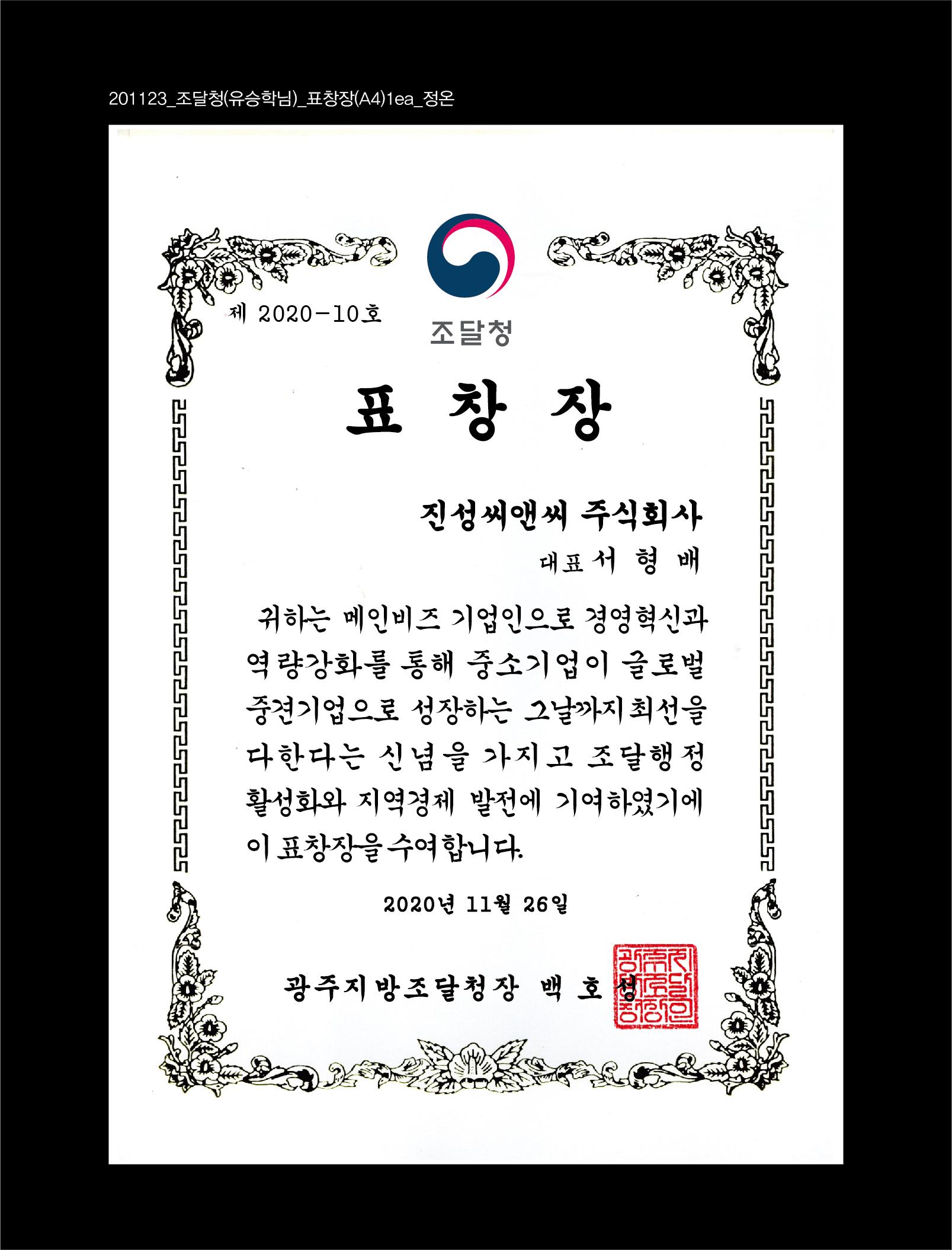 201123_조달청_표창장