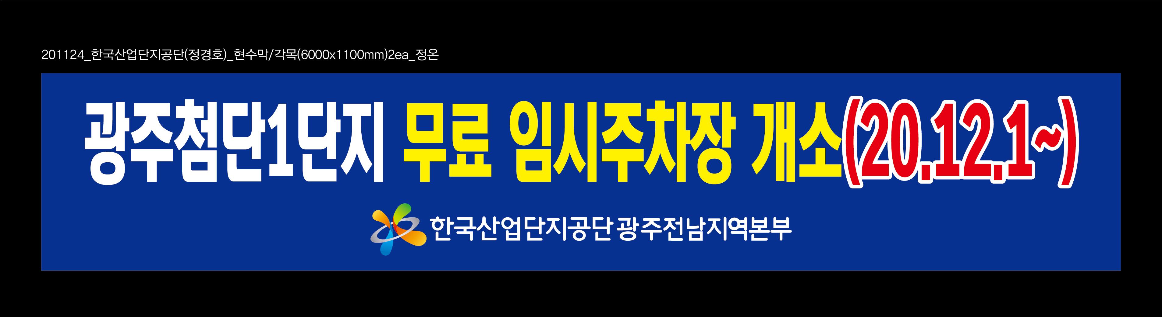 201124_한국산업단지공단(정경호)_현수막