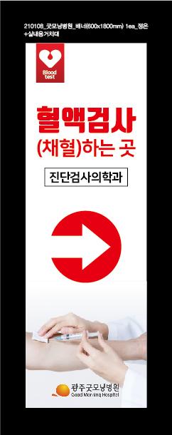 210108_굿모닝병원_배너
