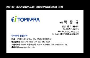 210112_덕인건설(탑인프라)_명함