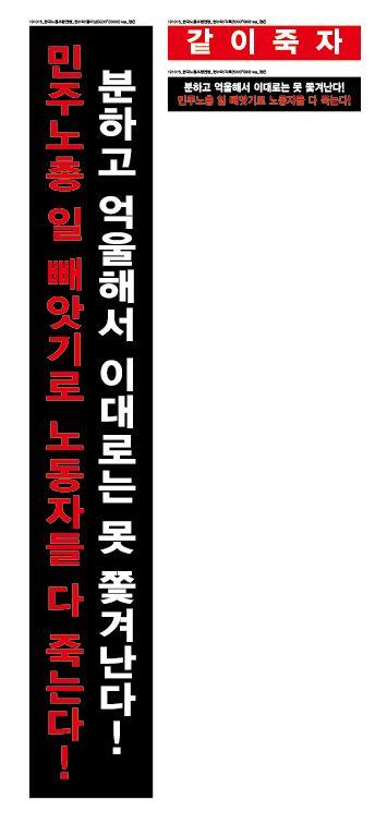 191015 한국노동조합총연맹_현수막