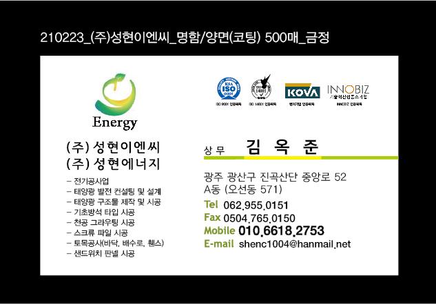 210223_성현이엔씨_명함