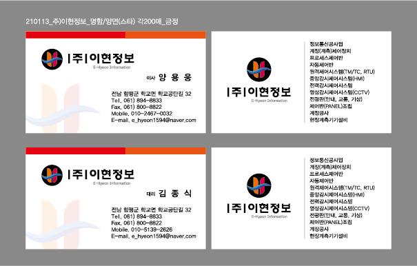 210113_이현정보/현시스메틱_명함