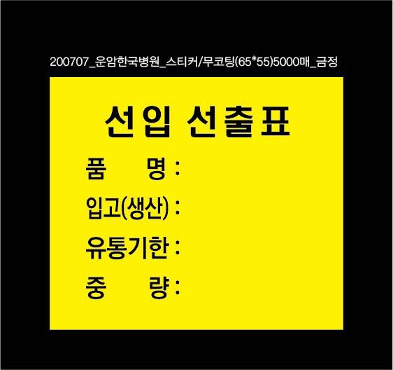 200707_운암한국병원_선입선출표, V/S용지