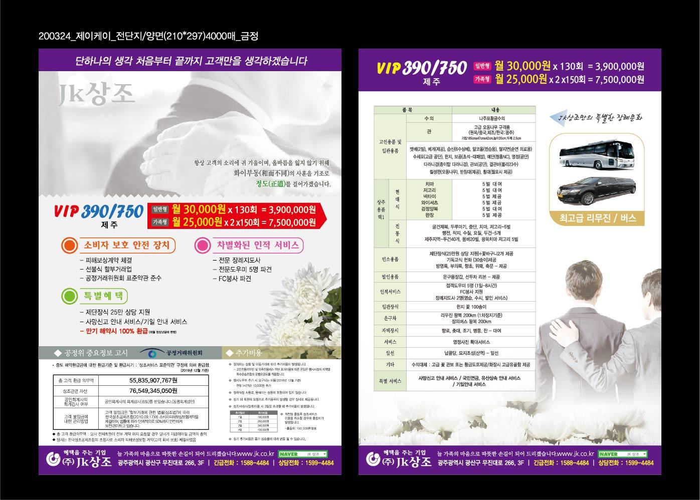 200324_제이케이_전단지(390/750)+제주