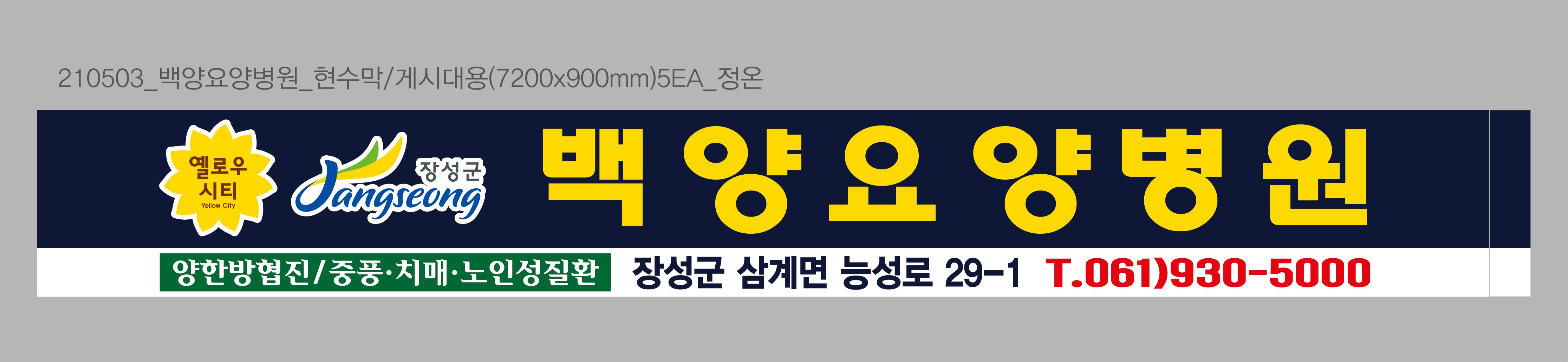 210503_백양요양병원_게시대현수막