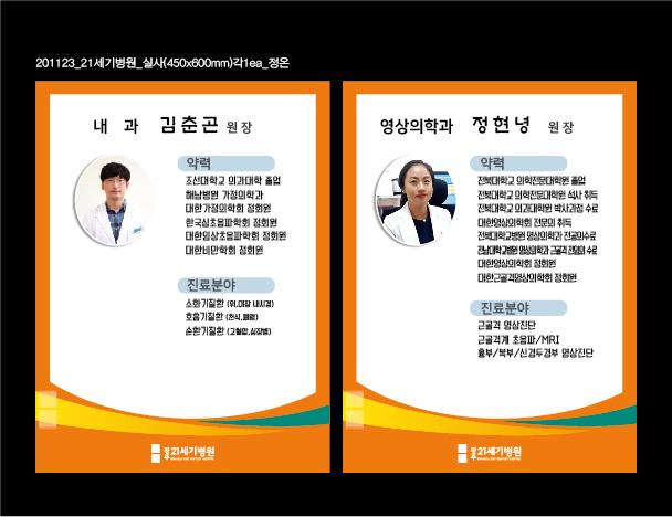 201123_21세기병원_원장님안내판(실사), 외벽세로현수막