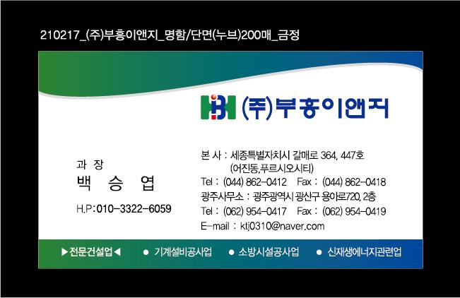 210217_(주)부흥이앤지_명함