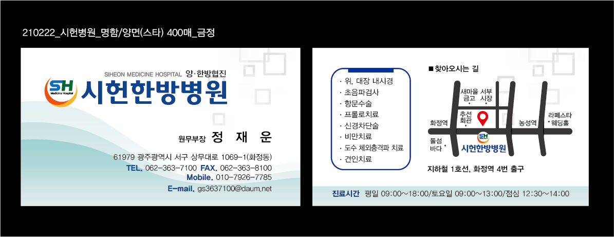 210222_시헌한방병원_명함