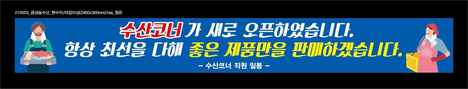 210503_금성농수산_현수막