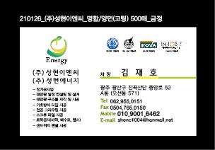 210126_성현이엔씨_명함