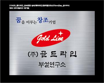 210420_골드라인_현판