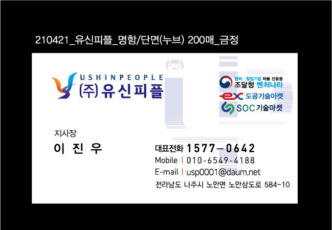 210421_유신피플_명함
