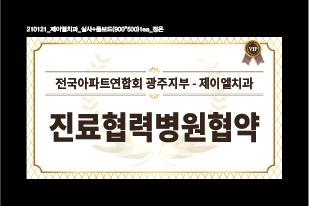 탑비(제이엘치과)_폼보드+실사