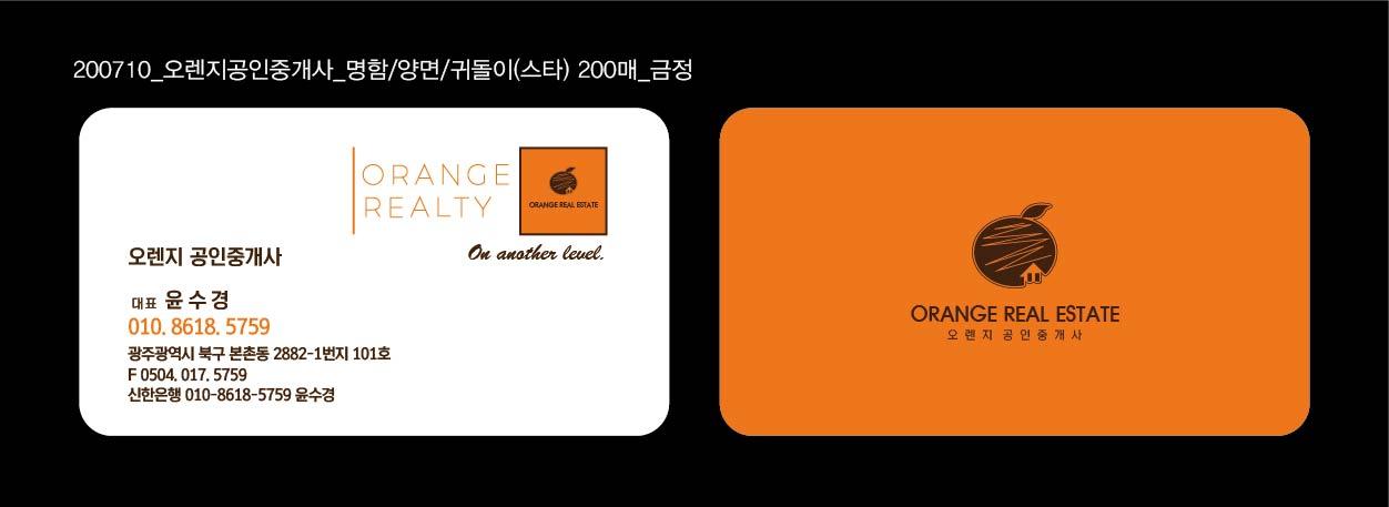 200710_오렌지부동산_명함, 대봉투