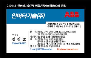 210114_인버터기술(지엘파워/샘기술)_명함