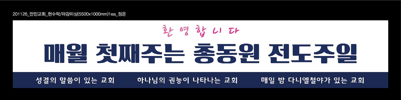201126_만민교회_현수막