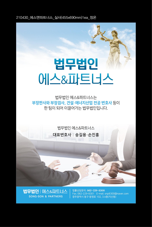 210430_에스앤파트너스_실사