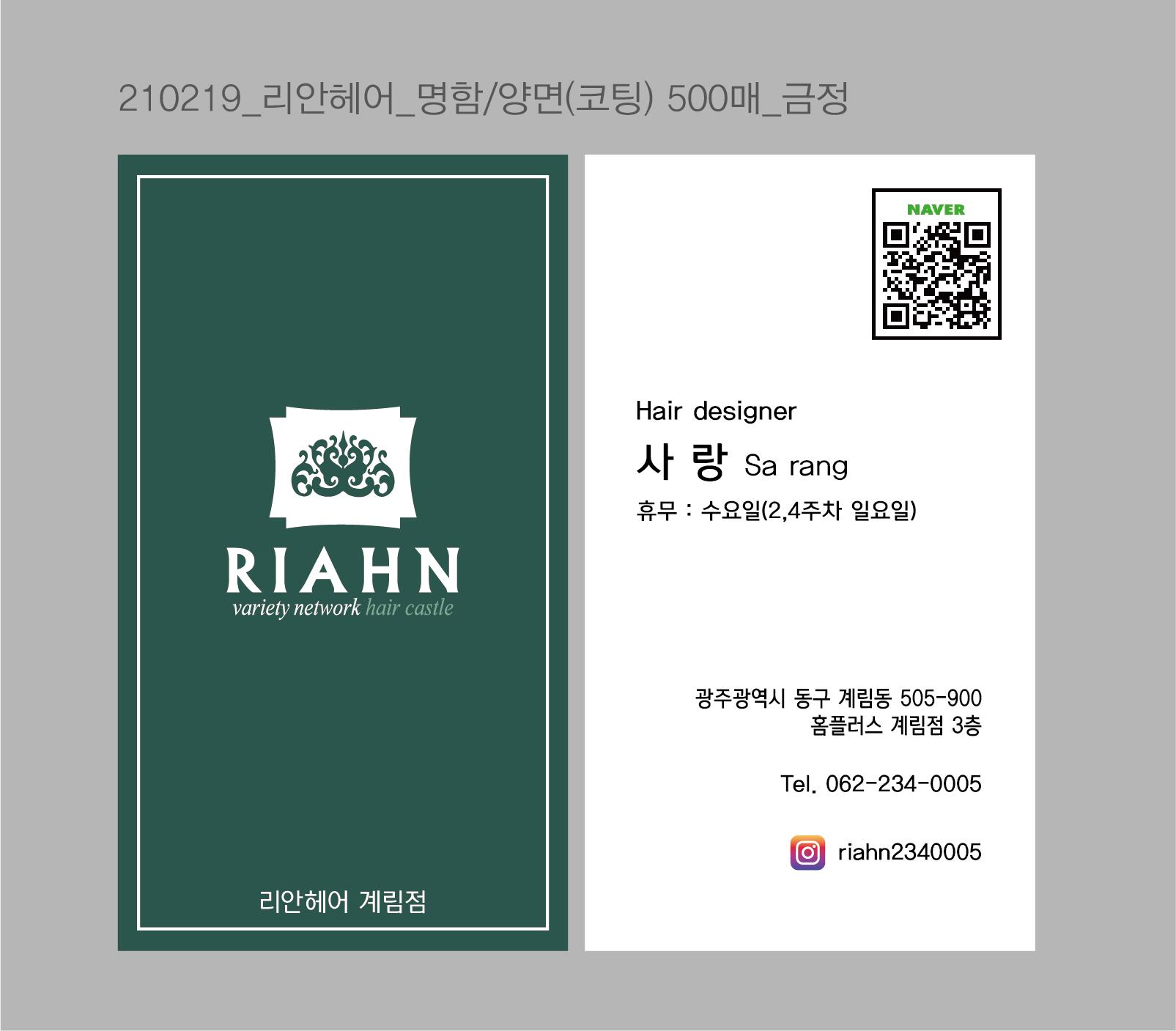 210219_이음컴퍼니_명함