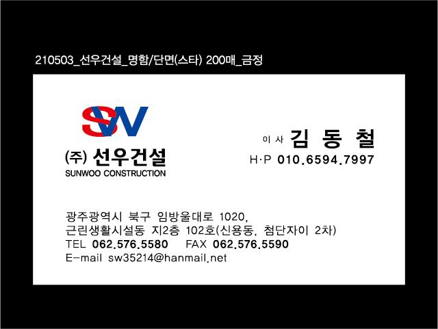 210503_선우건설_명함