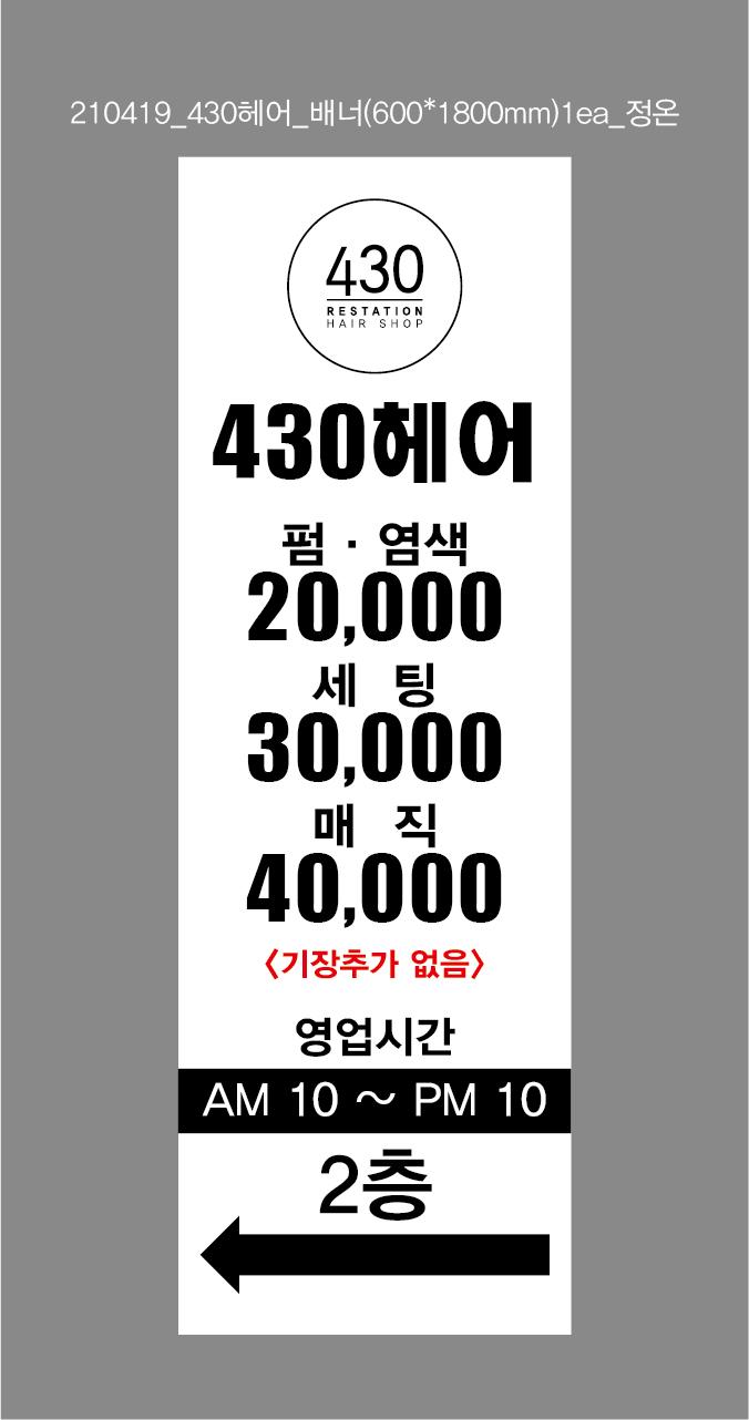 210419_이음컴퍼니_배너