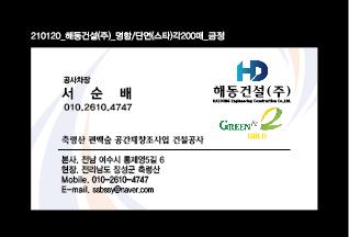 210120_해동건설(주)_명함