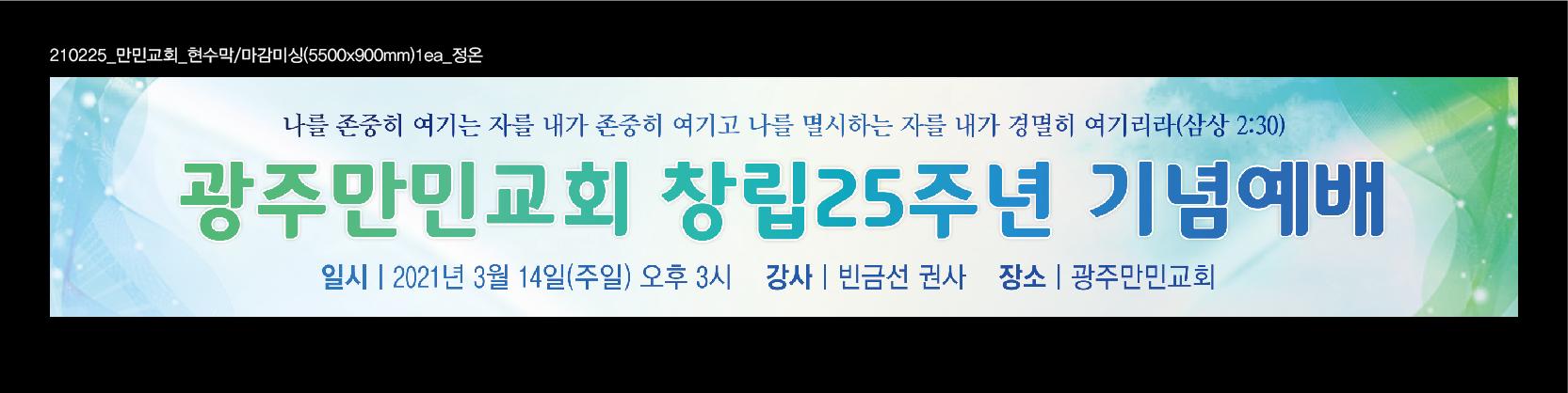 210225_만민교회_현수막