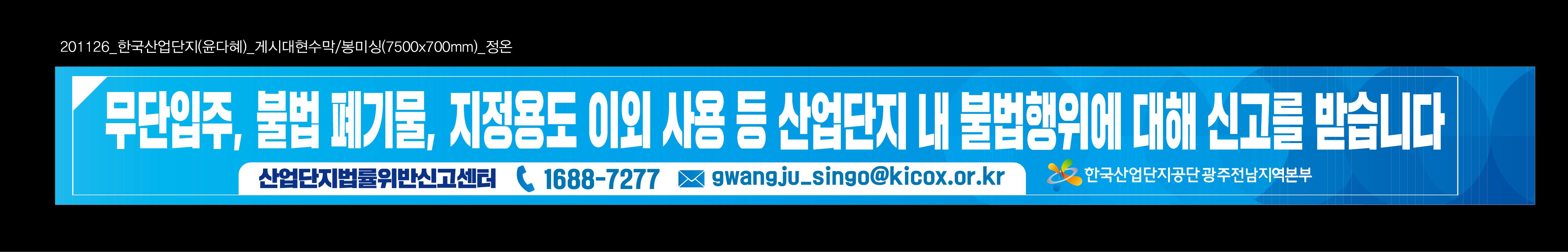 한국산업단지공단(윤다혜)_게시대현수막, 배너