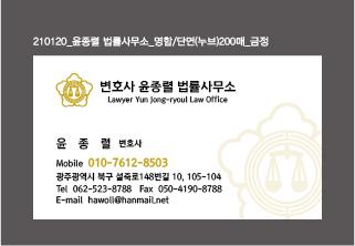 210120_변호사윤종렬법률사무소_명함
