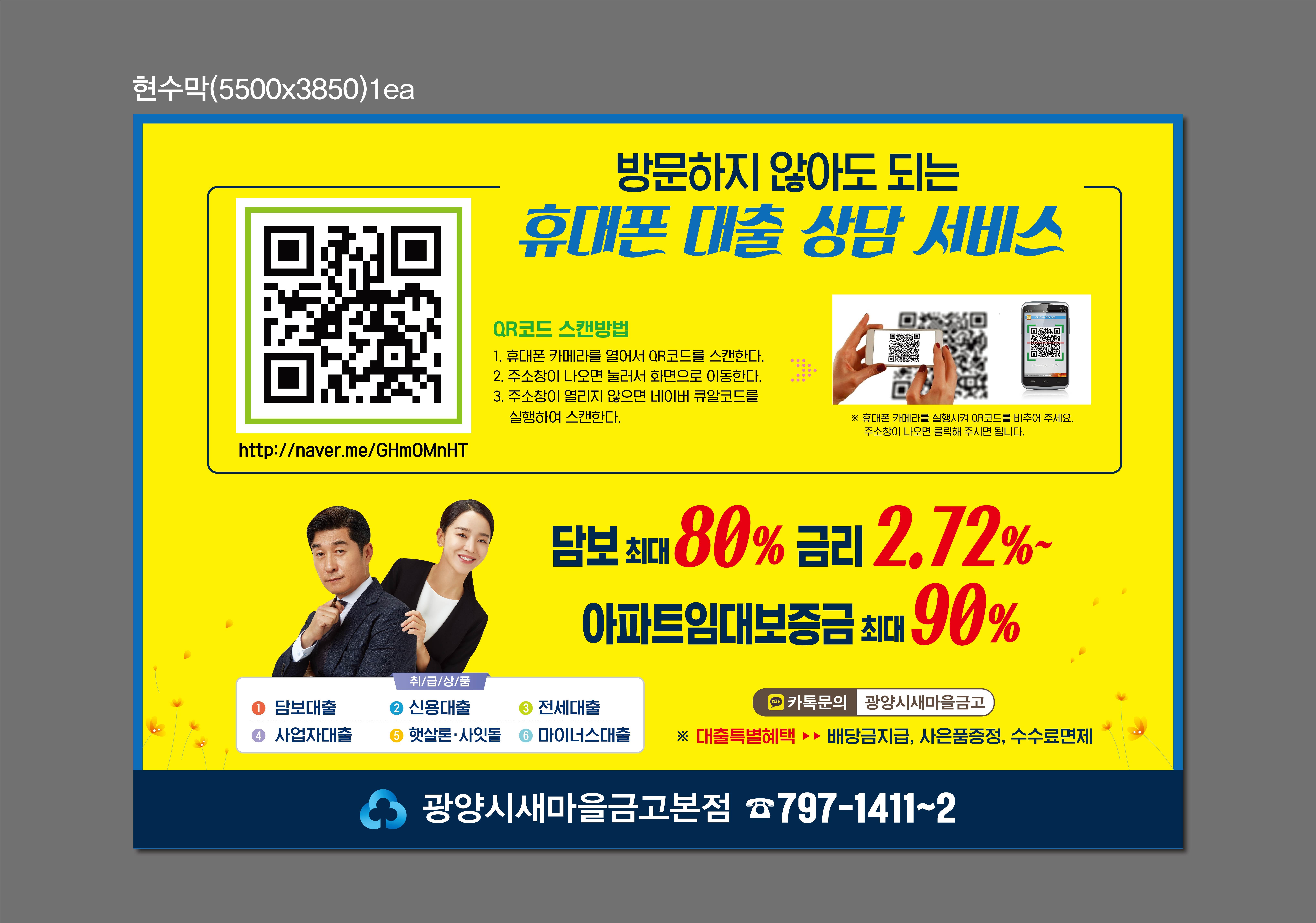 200324_제일종합광고기획(광양)_디자인(현수막)