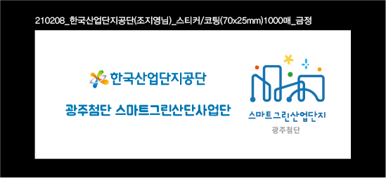 210208_한국산업단지공단(조지영)_스티커