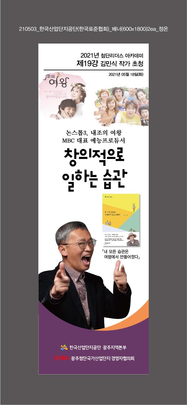 210503_한국표준협회_배너