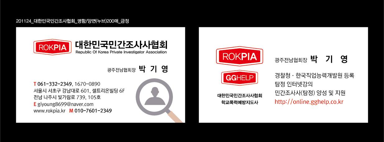 201125_남도그라피(대한민국민간조사사협회)_명함