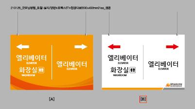 210126_굿모닝병원_표찰/천장다보