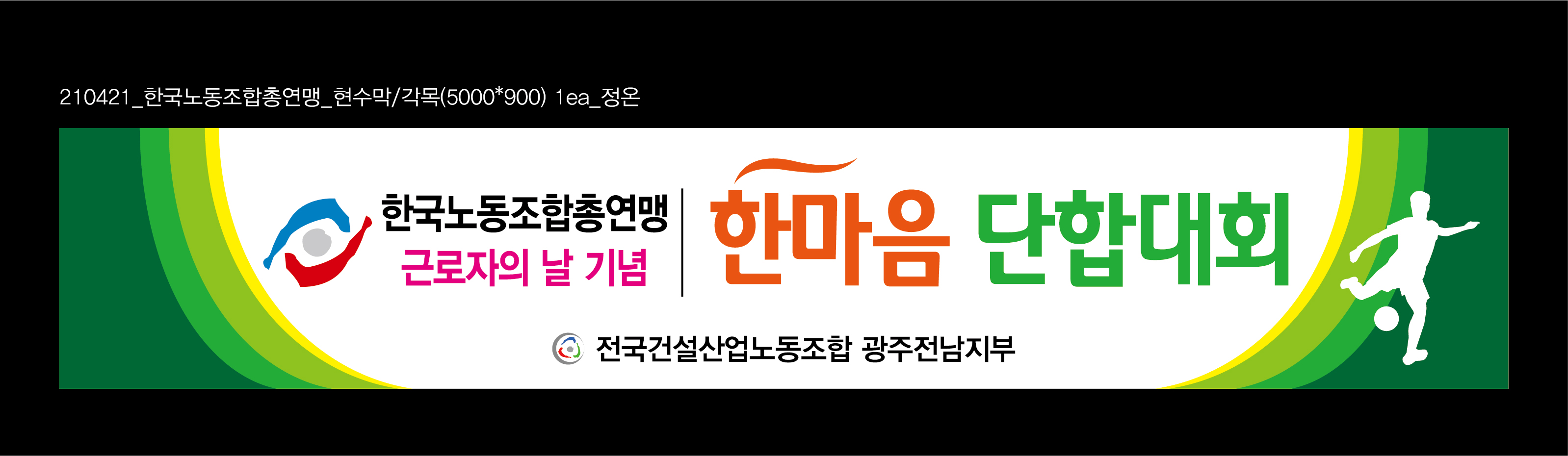 210421_한국노총_현수막(근로자의날)