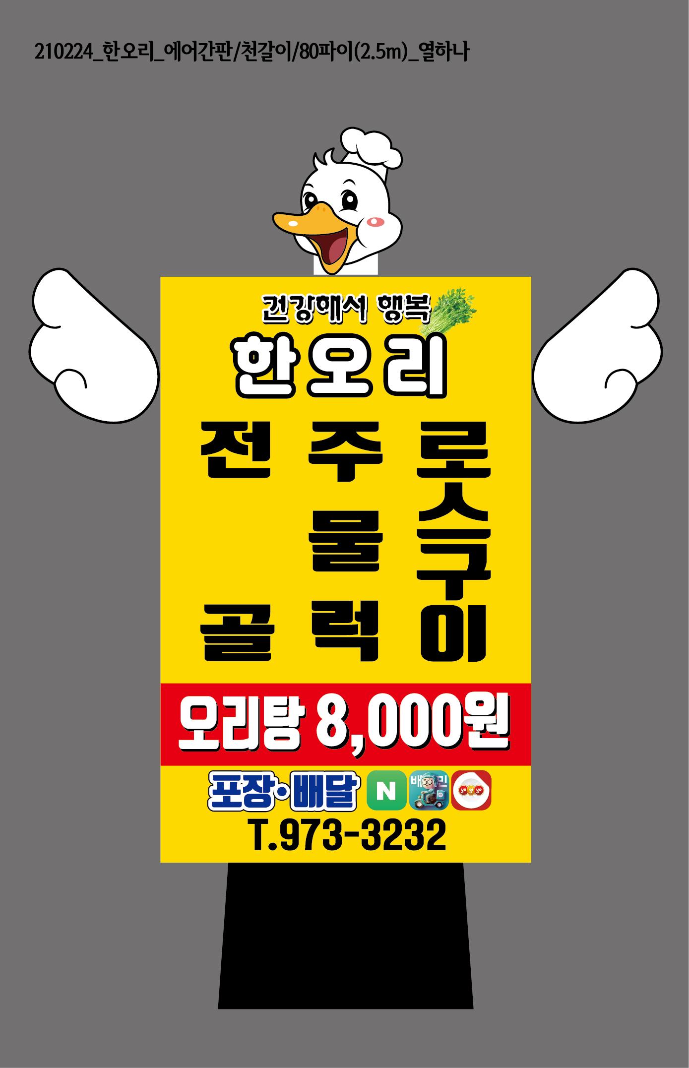 한오리_에어간판,메뉴판,현수막