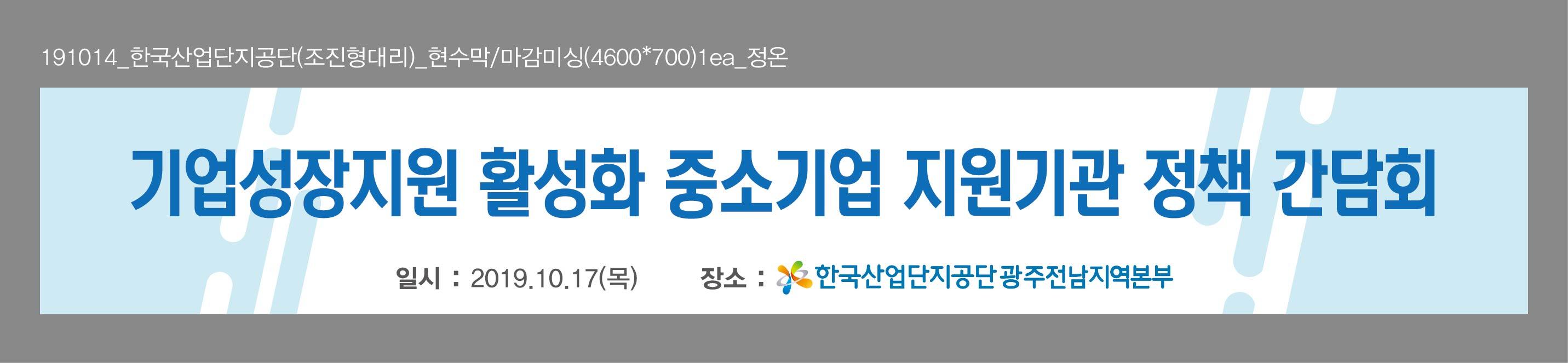 191014 한국산업단지공단(조진형)_현수막