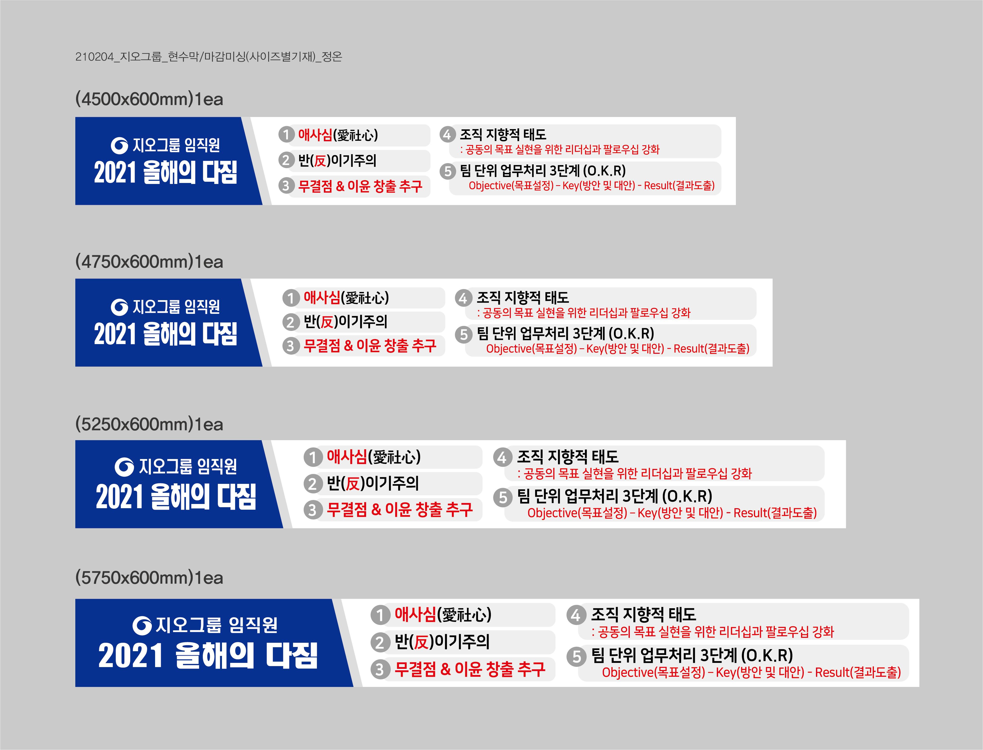 210205_지오그룹(주식회사씨원)_현수막