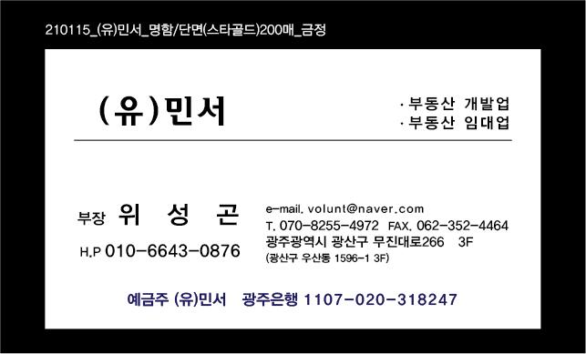 210115_제이케이_(유)민서_명함