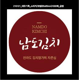 210121_대유기획(남도김치)_스티커