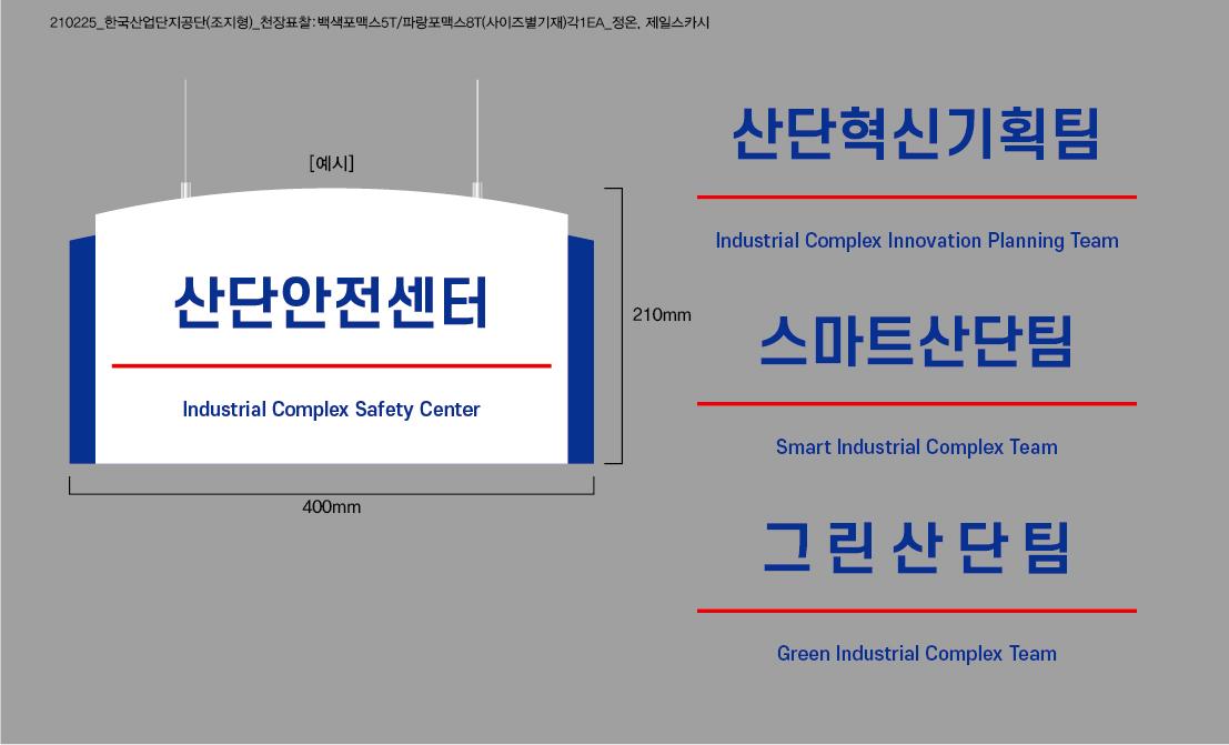 210225_한국산업단지공단(조지형)_천장표찰