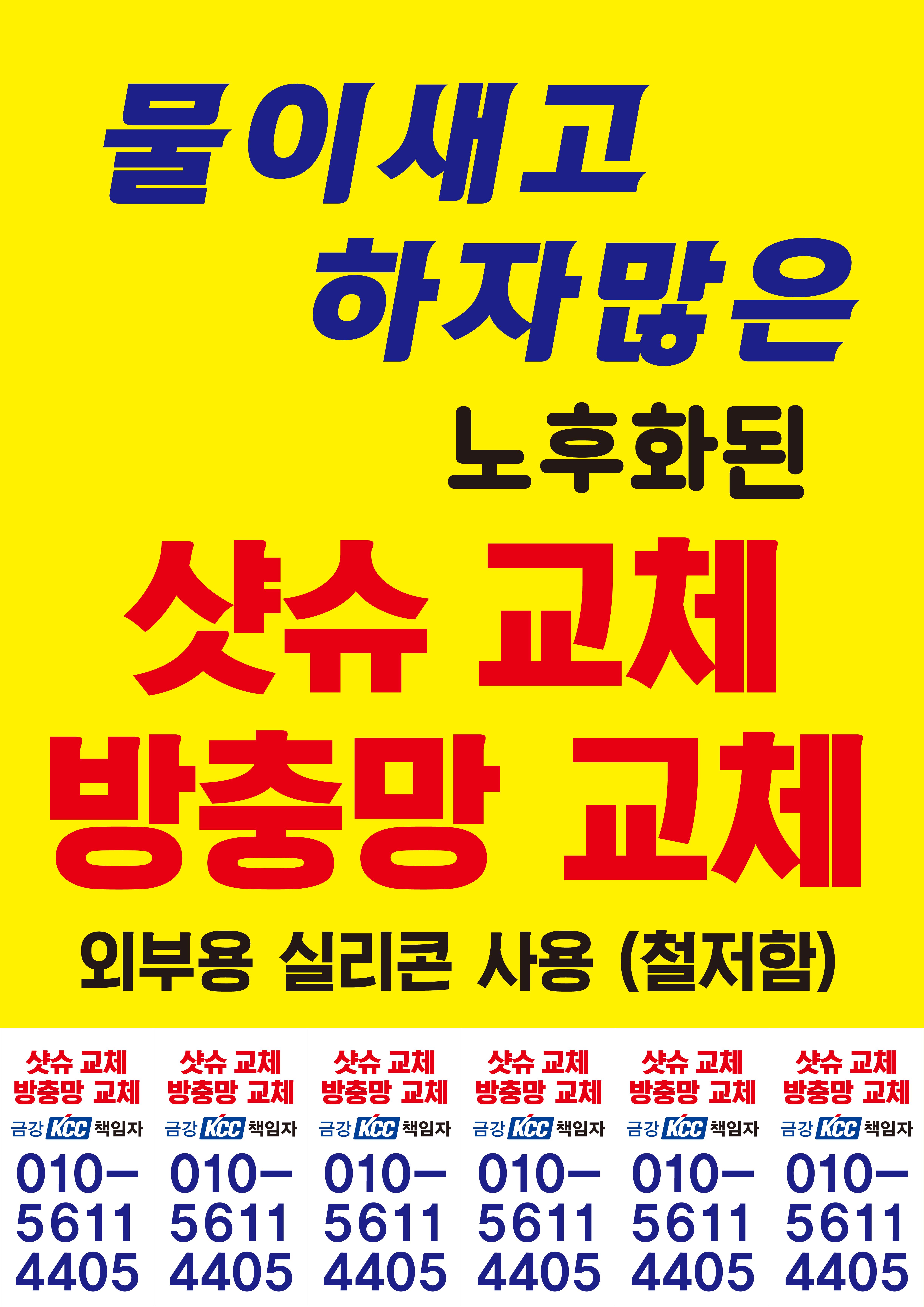 200709-샷시인테리어 문어전단