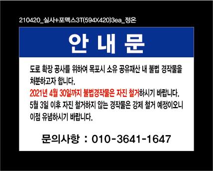 210420_경작안내문