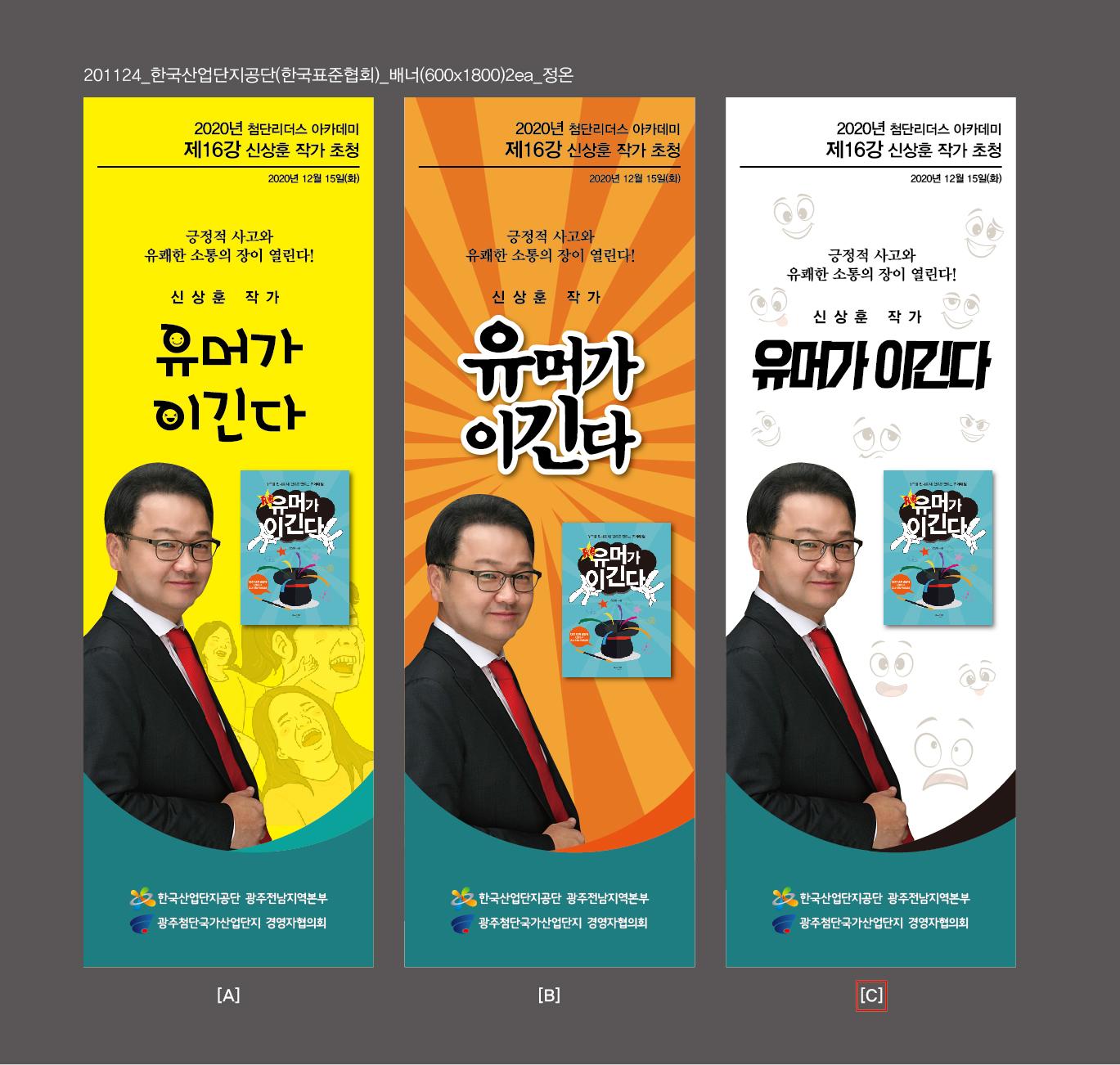 201124_한국산업단지공단(한국표준협회)_배너