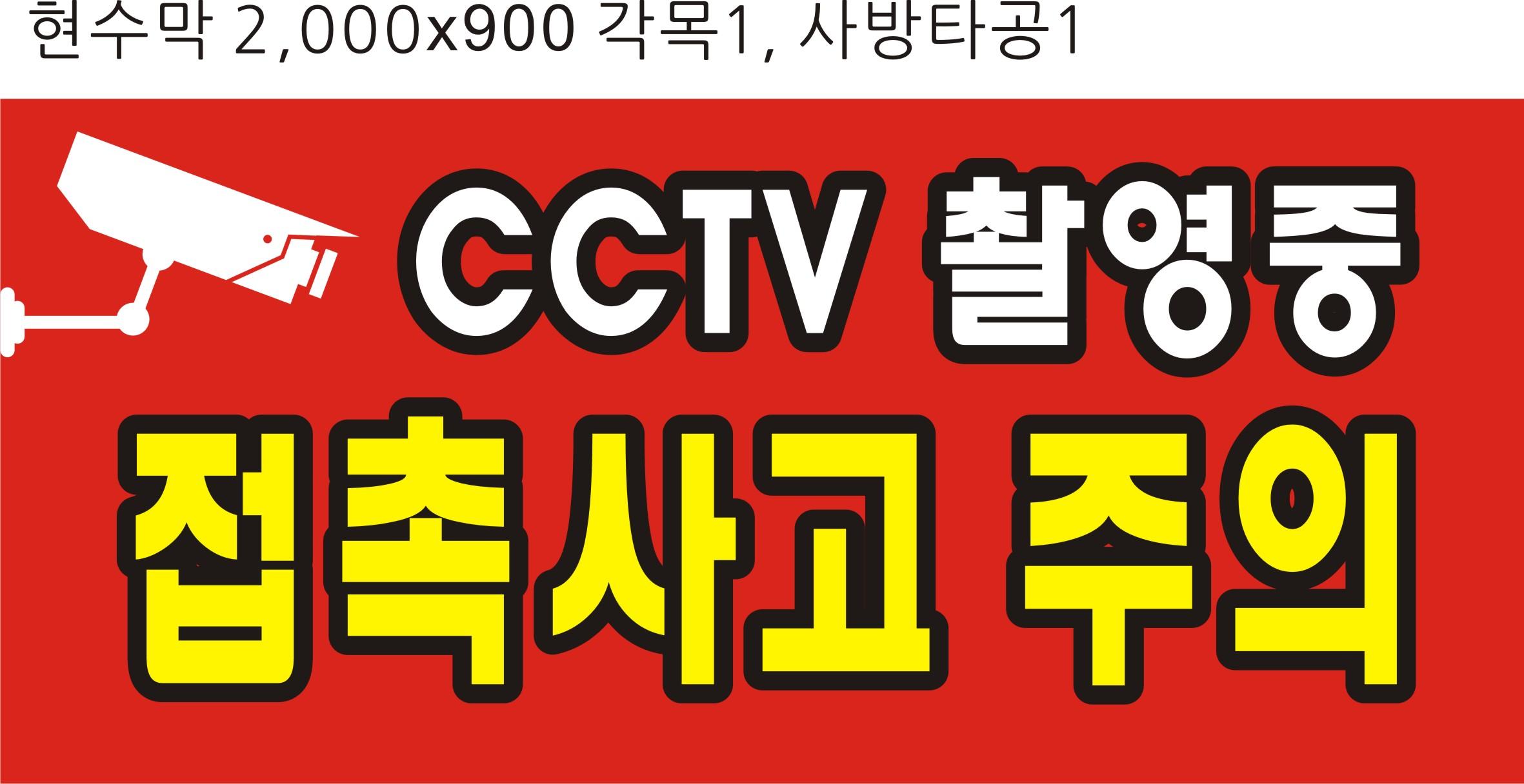 남광농원 cctv 현수막 시안입니다.